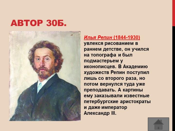 Автор 30б.Илья Репин (1844-1930) увлекся рисованием в раннем детстве, он учил...