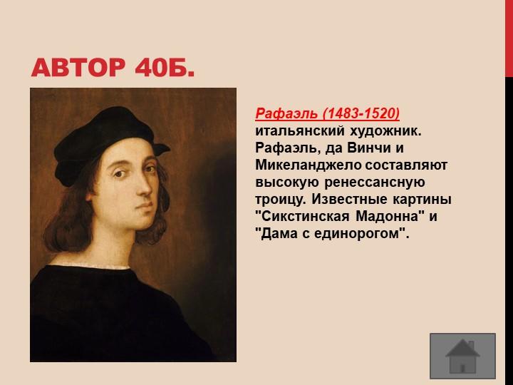 Автор 40б.Рафаэль (1483-1520) итальянский художник. Рафаэль, да Винчи и Микел...
