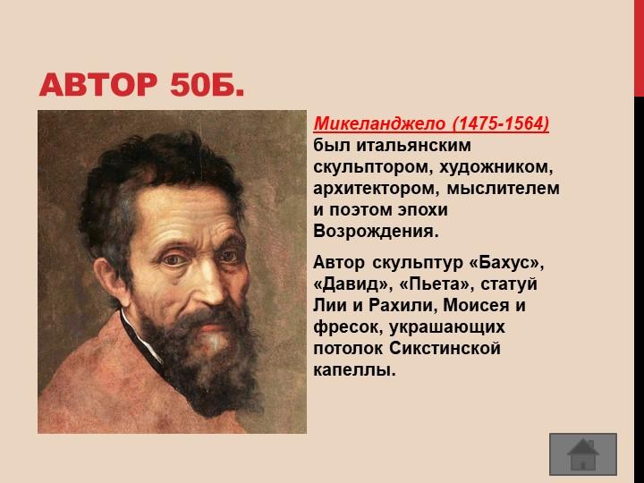 Автор 50б.Микеланджело (1475-1564) был итальянским скульптором, художником, а...