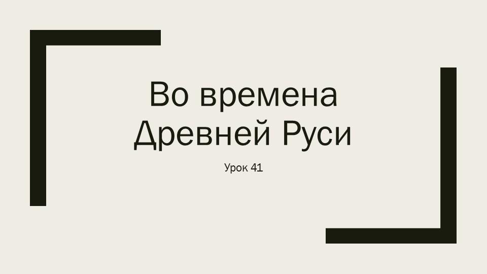 Во времена Древней РусиУрок 41