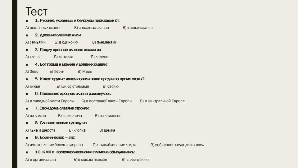 Тест1. Русские, украинцы и белорусы произошли от: А) восточных славян...
