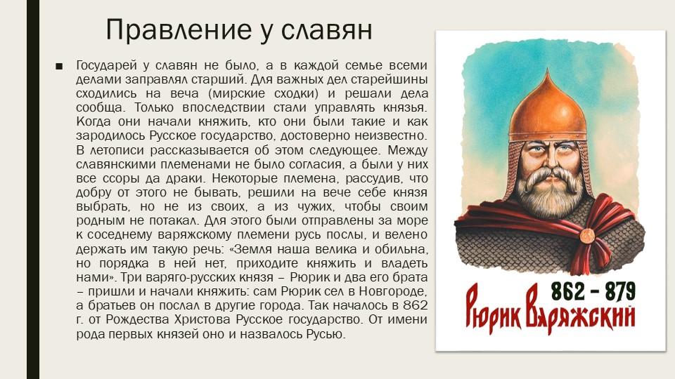 Правление у славянГосударей у славян не было, а в каждой семье всеми делами з...
