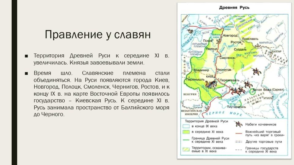 Правление у славянТерритория Древней Руси к середине XI в. увеличилась. Князь...