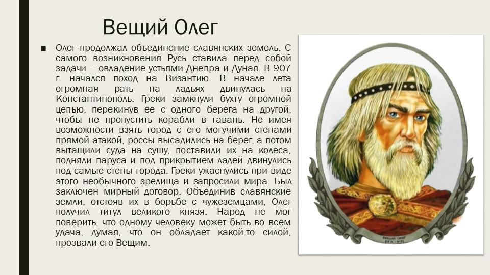 Вещий ОлегОлег продолжал объединение славянских земель. С самого возникновени...