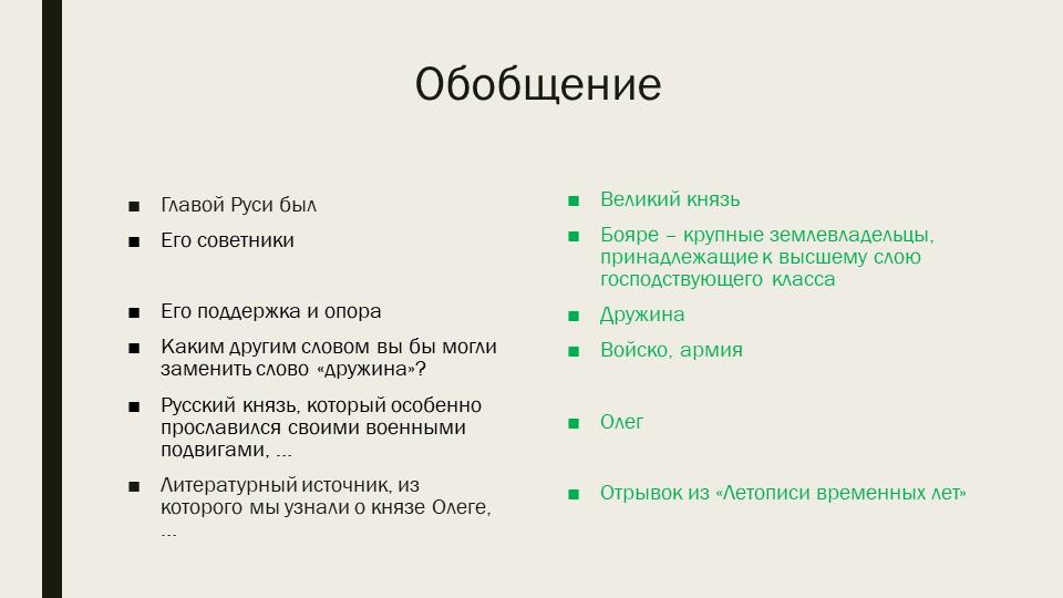 ОбобщениеГлавой Руси былЕго советники Его поддержка и опораКаким другим с...