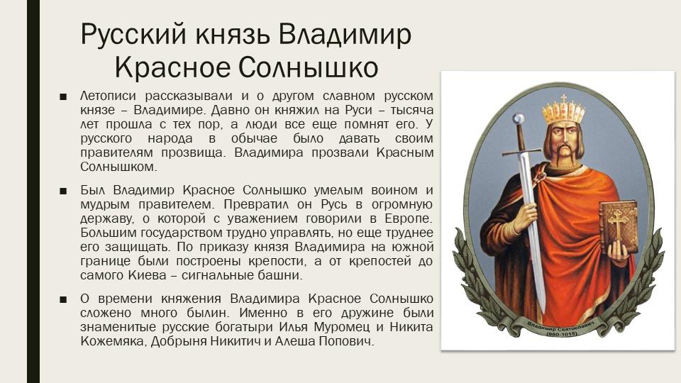 Русский князь Владимир Красное СолнышкоЛетописи рассказывали и о другом славн...