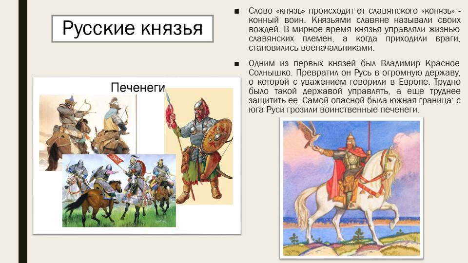 Русские князьяСлово «князь» происходит от славянского «конязь» - конный воин....