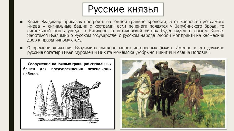 Русские князьяКнязь Владимир приказал построить на южной границе крепости, а...