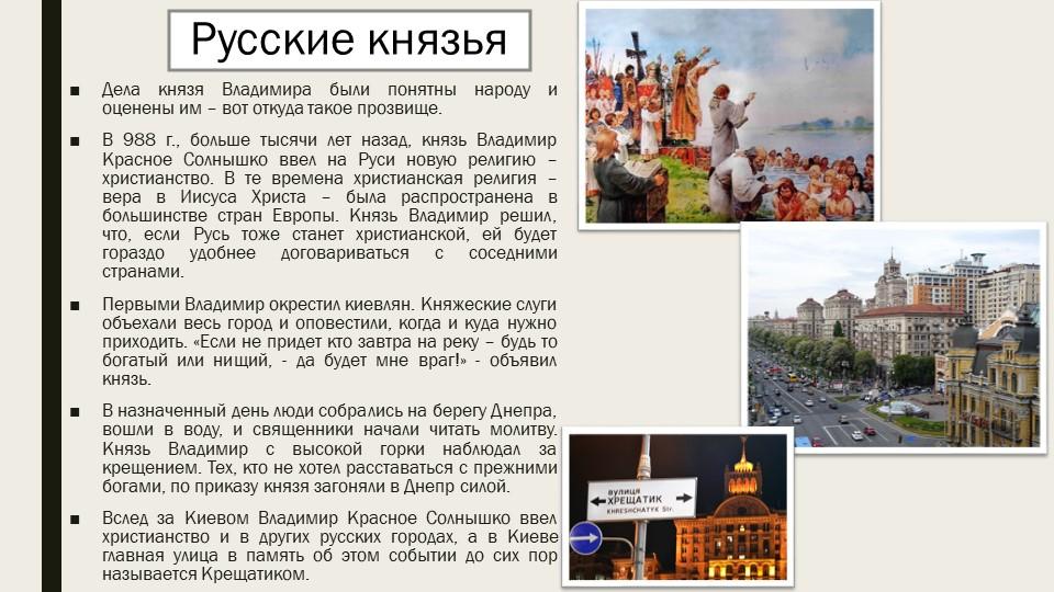 Русские князьяДела князя Владимира были понятны народу и оценены им – вот отк...