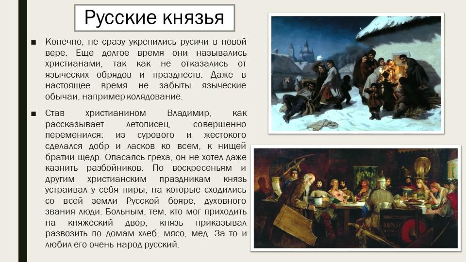Русские князьяКонечно, не сразу укрепились русичи в новой вере. Еще долгое вр...