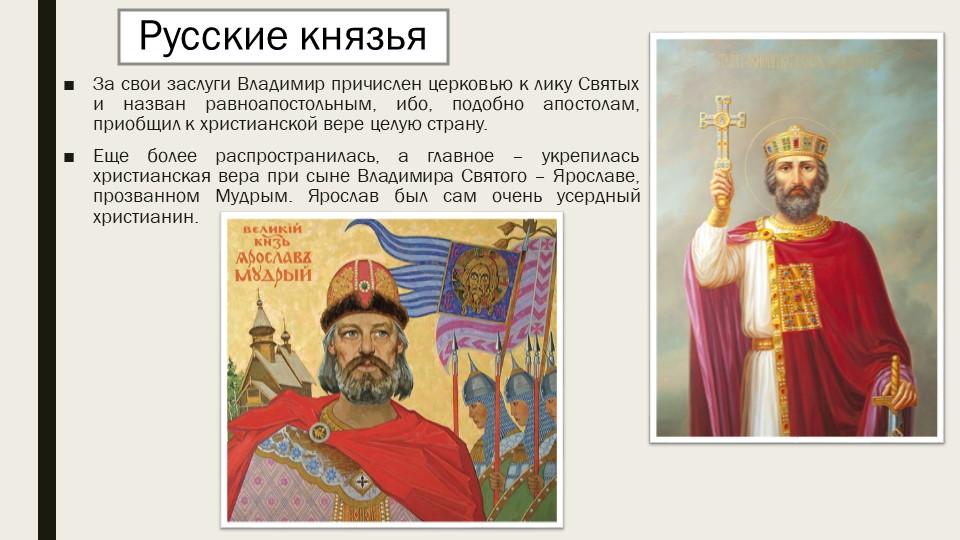Русские князьяЗа свои заслуги Владимир причислен церковью к лику Святых и наз...