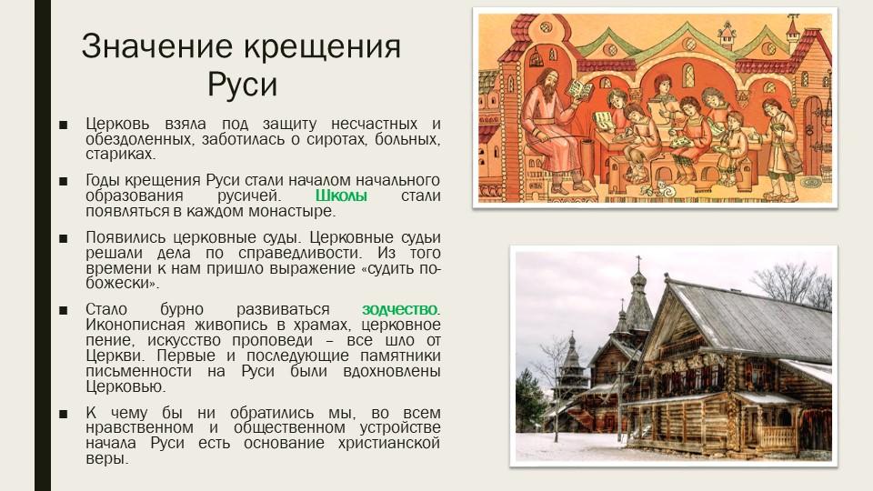 Значение крещения РусиЦерковь взяла под защиту несчастных и обездоленных, заб...