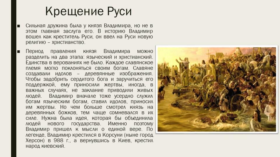 Крещение РусиСильная дружина была у князя Владимира, но не в этом главная зас...