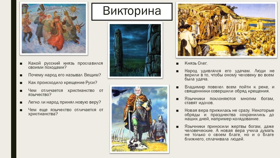 ВикторинаКакой русский князь прославился своими походами?Почему народ его на...