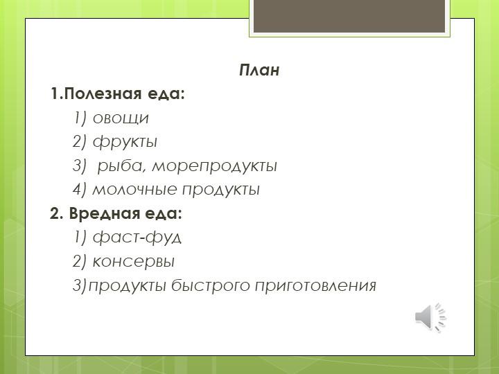 План 1.Полезная еда:                       1) овощи      2) фру...