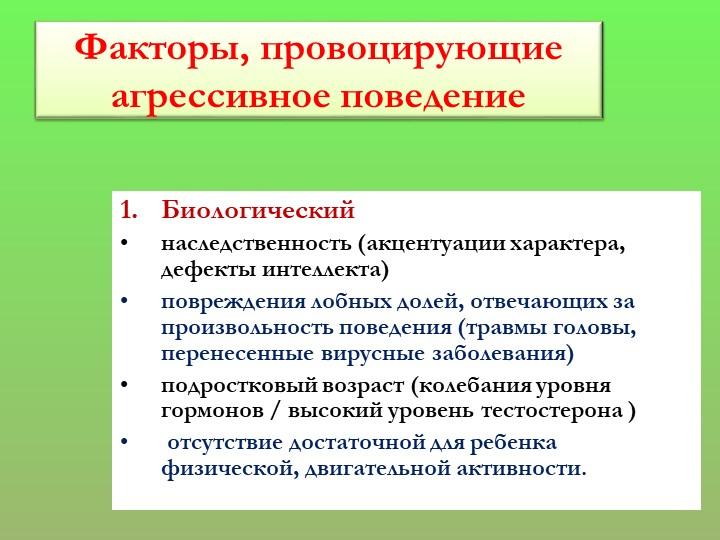 Факторы, провоцирующие агрессивное поведениеБиологическийнаследственность (а...