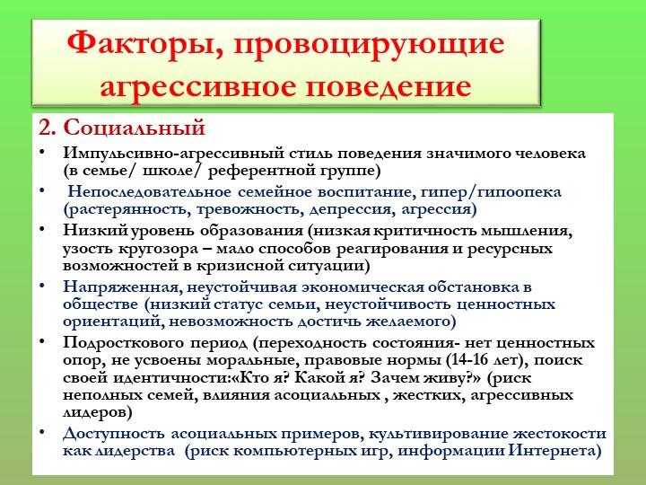 2. СоциальныйИмпульсивно-агрессивный стиль поведения значимого человека   (в...