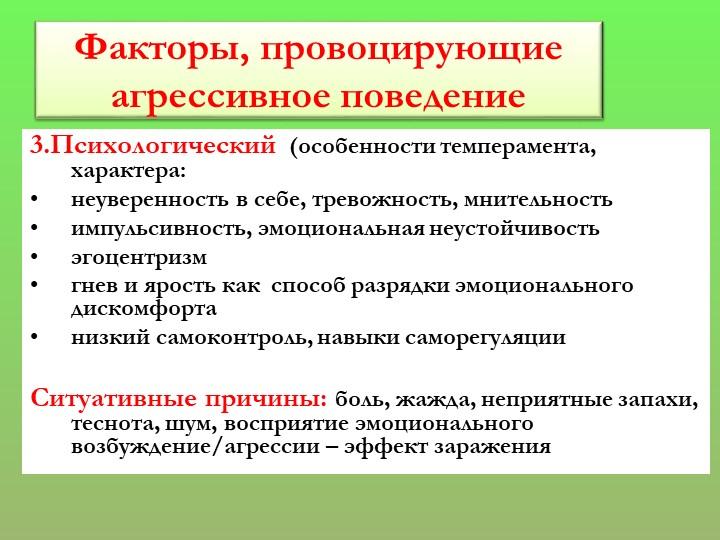 3.Психологический  (особенности темперамента, характера:неуверенность в себе...