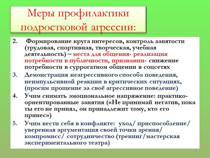 2.     Формирование круга интересов, контроль занятости  (трудовая, спортивна...