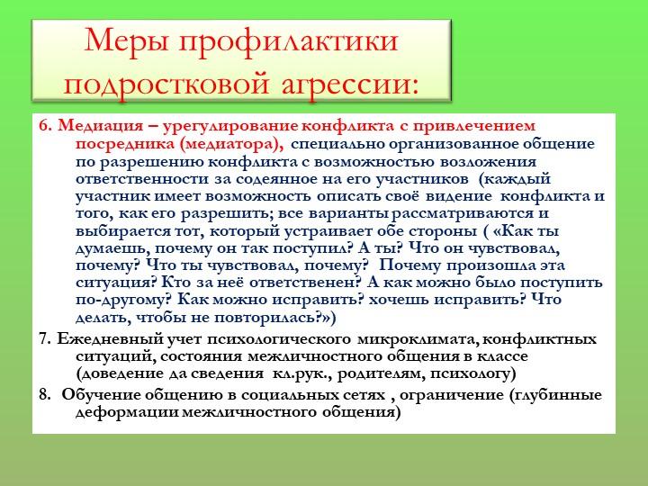 6. Медиация – урегулирование конфликта с привлечением посредника (медиатора),...
