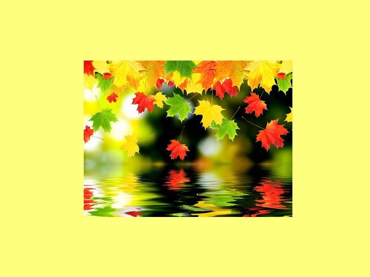 В парке, в сквере и в саду В вальсе тихо на ветру Листья жёлтые кружат. Что...