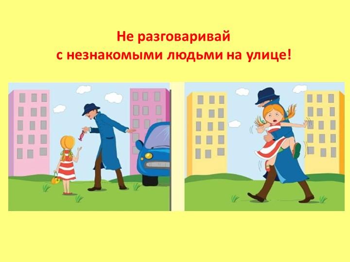 Не разговаривай с незнакомыми людьми на улице!