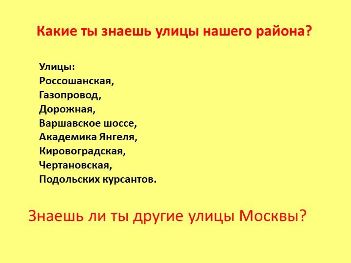 Какие ты знаешь улицы нашего района?Улицы:Россошанская,Газопровод, Дорожна...