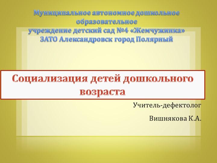 Учитель-дефектологВишнякова К.А.Социализация детей дошкольноговозрастаМуни...