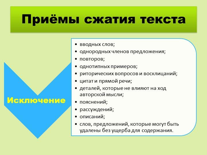 Приёмы сжатия текстаИсключениевводных слов;однородных членов предложения;...