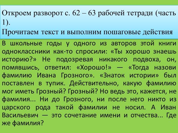 Откроем разворот с. 62 – 63 рабочей тетради (часть 1).Прочитаем текст и выпо...