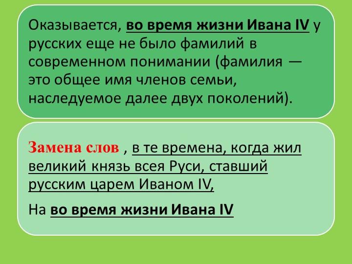 Оказывается, во время жизни Ивана IV у русских еще не было фамилий в современ...
