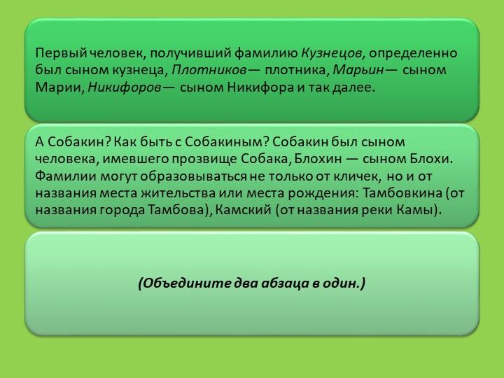 Первый человек, получивший фамилию Кузнецов, определенно был сыном кузнеца, П...