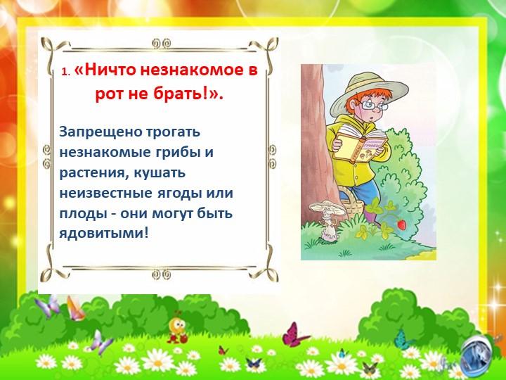 1. «Ничто незнакомое в рот не брать!».Запрещено трогать незнакомые грибы и ра...