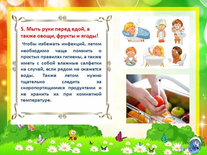 5. Мыть руки перед едой, а также овощи, фрукты и ягоды! Чтобы избежать инфек...