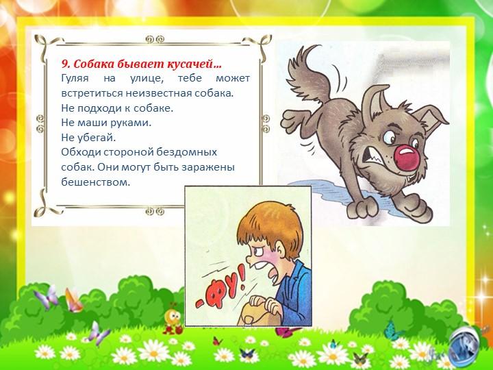 9. Собака бывает кусачей…Гуляя на улице, тебе может встретиться неизвестная...