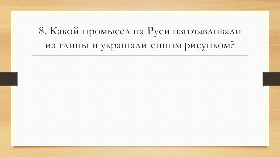 8. Какой промысел на Руси изготавливали из глины и украшали синим рисунком?