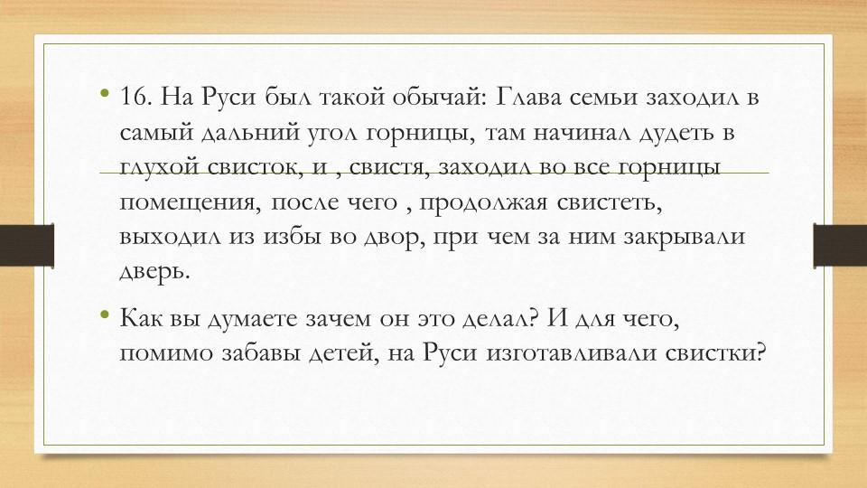 16. На Руси был такой обычай: Глава семьи заходил в самый дальний угол горниц...
