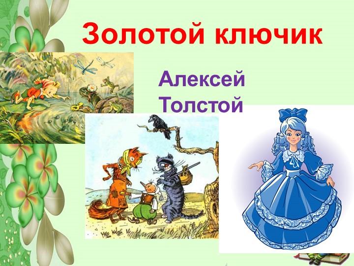 Золотой ключикАлексей Толстой