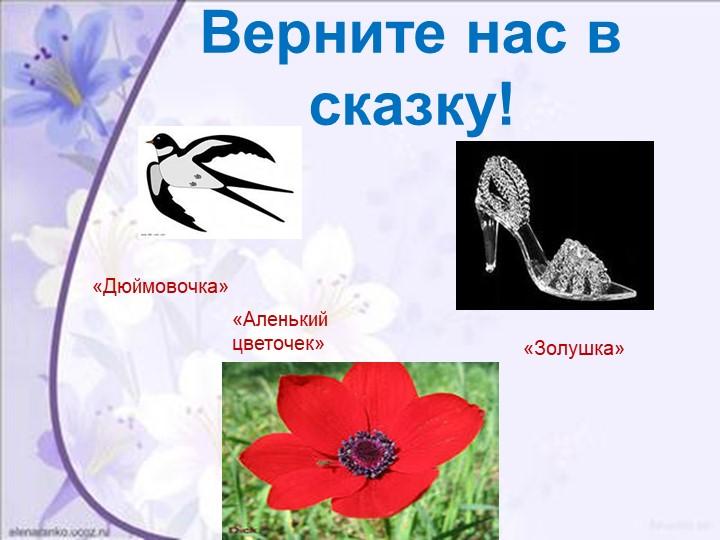 Верните нас в сказку!«Дюймовочка» «Золушка»«Аленький цветочек»