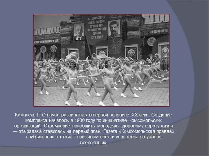 Комплекс ГТО начал развиваться в первой половине XX века. Создание комплекса...