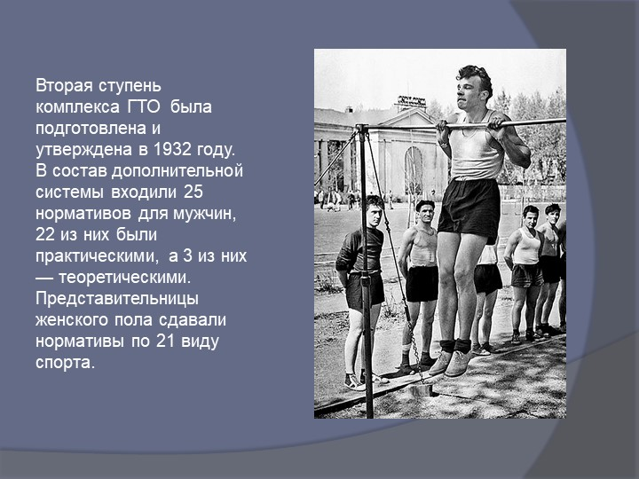 Вторая ступень  комплекса ГТО  была подготовлена и утверждена в 1932 году. В...
