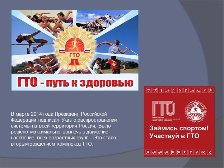 В марте 2014 года Президент Российской Федерации подписал Указ о распростране...