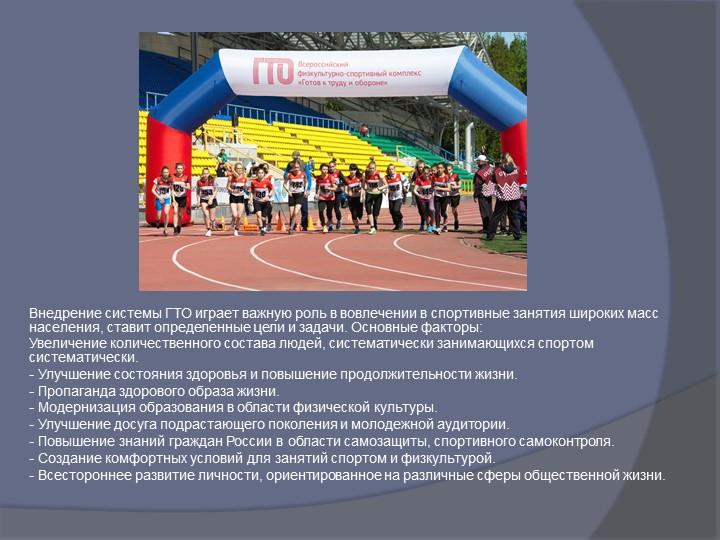 Внедрение системы ГТО играет важную роль в вовлечении в спортивные занятия ши...