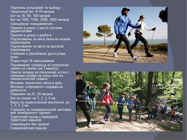 Перечень испытаний по выбору :Челночный бег 3×10 метровБег на 30, 60, 100 м...