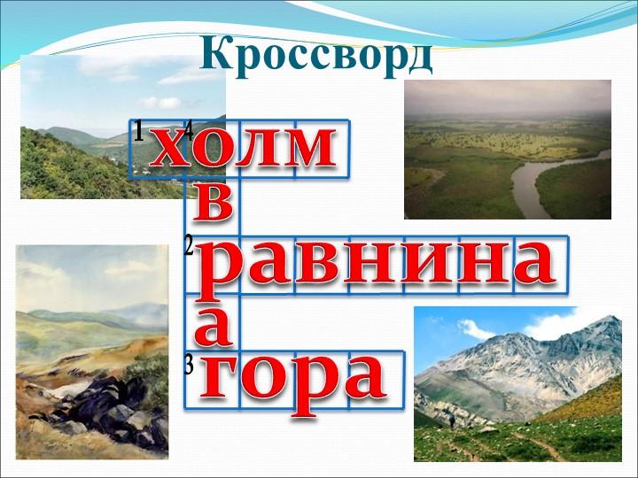 Кроссвордхолмравнинагорава1234