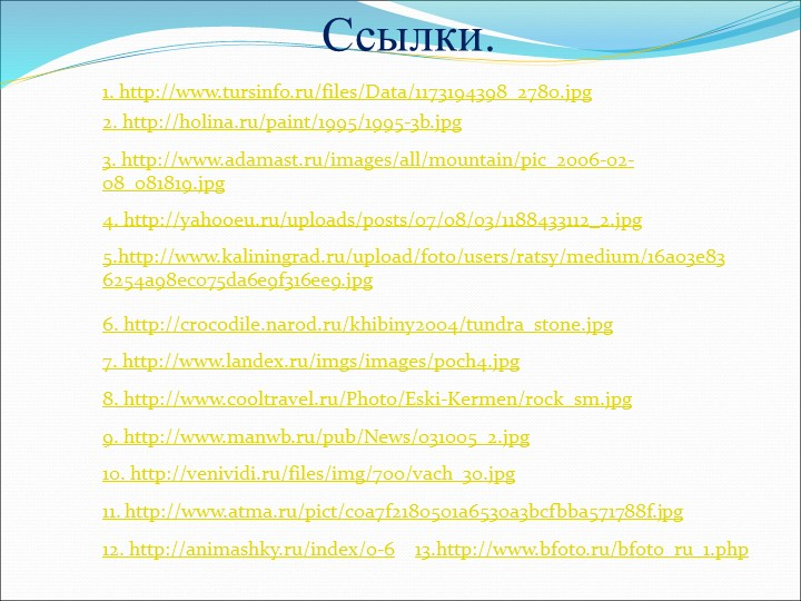 Ссылки.1. http://www.tursinfo.ru/files/Data/1173194398_2780.jpg2. http://holi...