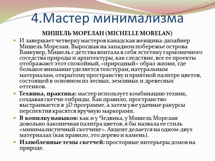 4.Мастер минимализмаМИШЕЛЬ МОРЕЛАН (MICHELLE MORELAN)И завершает четверку ма...