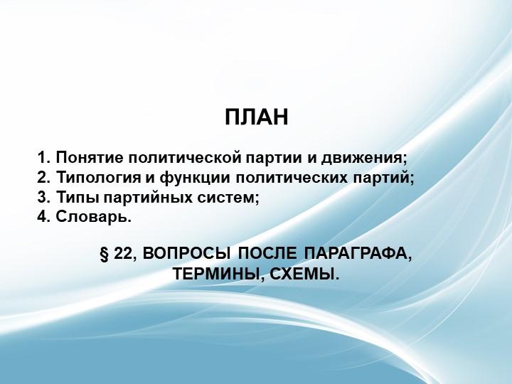 1. Понятие политической партии и движения;2. Типология и функции политически...