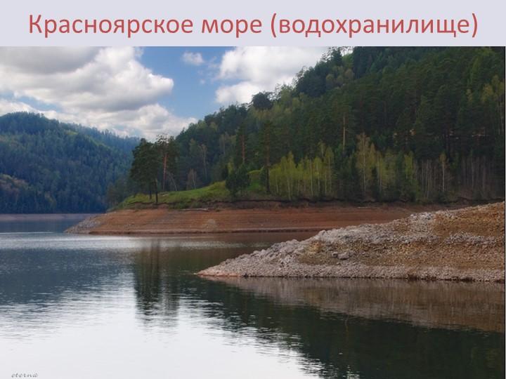 Красноярское море (водохранилище)