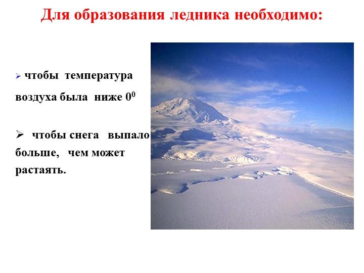 Для образования ледника необходимо: чтобы снега   выпалобольше,   чем может...